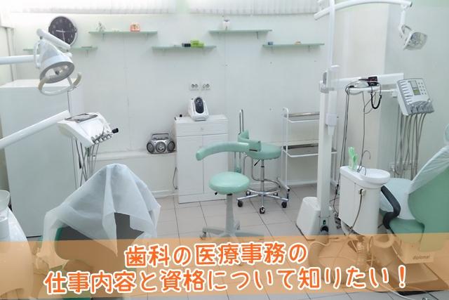 歯科の医療事務