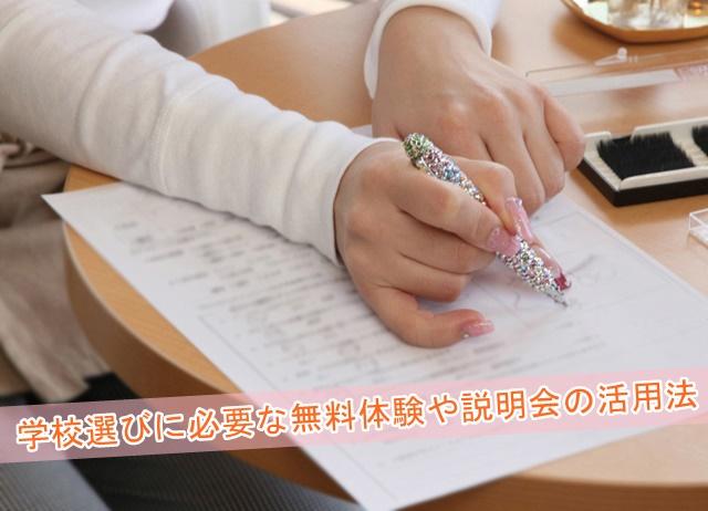 学校選びに必要な無料体験や説明会の活用法