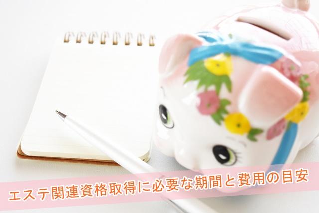 エステ関連資格取得に必要な期間と費用の目安