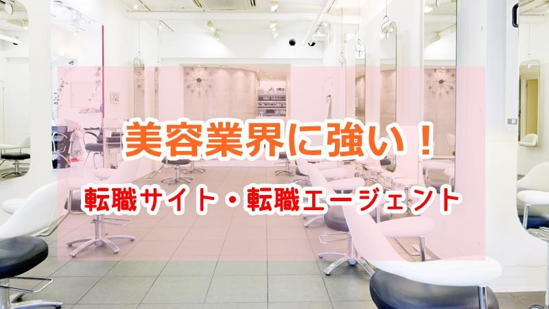 美容業界に強い転職サイト・転職エージェント3選